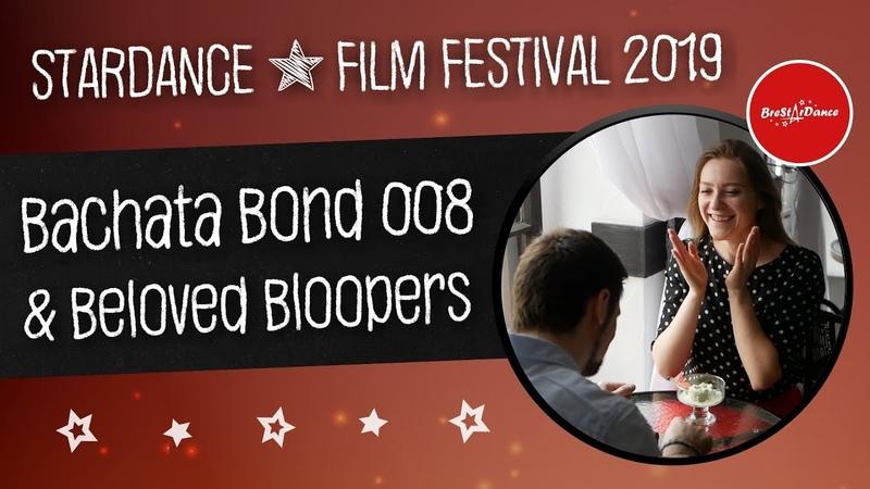 Bachata Bond 008 Beloved / Bloopers / StarDance Film Festival / BreStarDance club