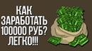 КАК ЗАРАБОТАТЬ ОТ 100000 РУБ В ИНТЕРНЕТЕ! ПРОЕКТ ПЛАТИТ! Заработок денег, Инвестиции в интернете
