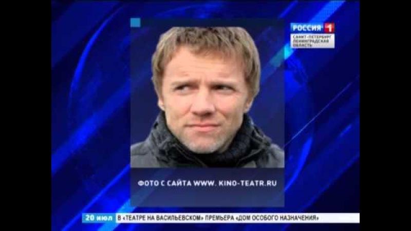 В Финском заливе найдено тело актёра Алексея Осипова, пропавшего минувшей зимой 20 июля 2013 года)