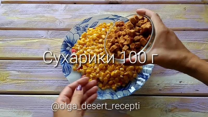 Обед • Крабовый салат с сухариками