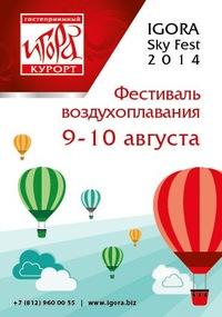 Фестиваль воздухоплавания Igora Sky Fest - 2014