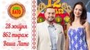 Эфир 862 тиража Ваше Лото и 511 тиража лотереи Пятёрочка 28 августа 2018
