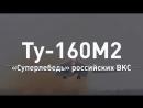 Ту 160М2 Суперлебедь российских ВКС за 60 секунд