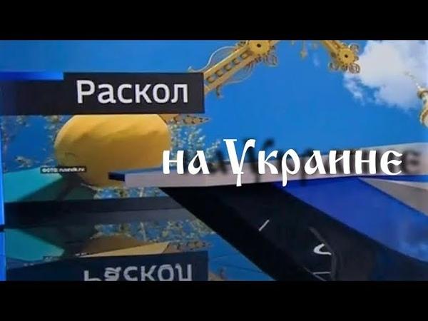 «Церковный раскол на Украине» / Ситуация на 07.12.2018