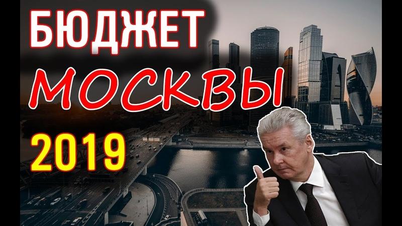 Сколько можно прожить на бюджет Москвы?