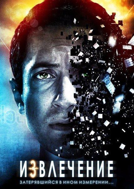 Извлечение (2012) HD