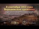 Бородинское сражение 8 сентября 1812 года