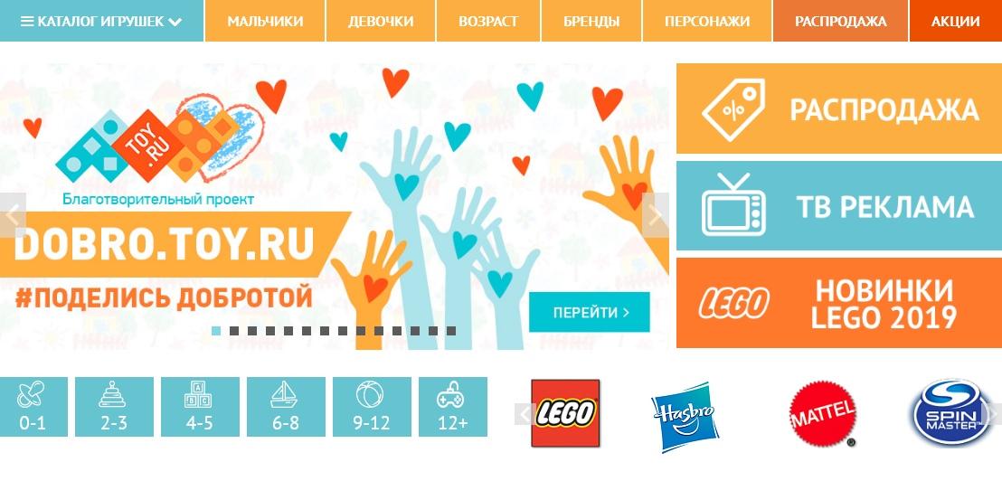 toy.ru активировать карту в 2019 году