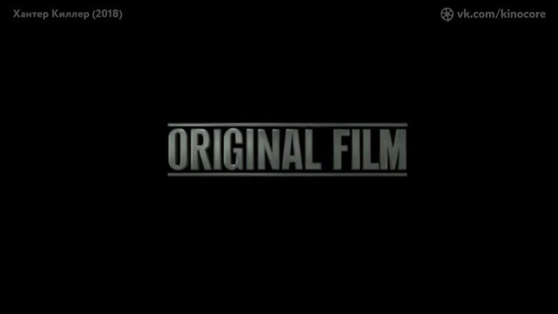 Премьера в HD боевика с Батлером «Х  а  н  т  е  р К  и  л  л  е  р» (2  0  1  8) 🔥