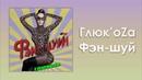 ГлюкoZa Глюкоза «Фэн-шуй» аудио