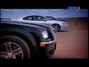Топ Гир 5 Сезон Chrysler 300С vs Jaguar S Type R vs Vauxhall Monaro