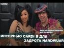 Интервью Cardi B для задрота Nardwuar Переведено сайтом