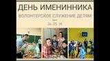 День именинника, Лухтоновская школа-интернат 26 мая 2018 г.