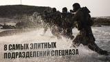 8 Самых элитных подразделений спецназа в мире