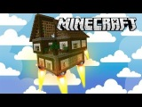 Летающий дом в Майнкрафт без модов!