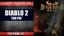 Diablo 2 Lord of Destruction - Лучшая РПГ всех времен