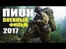НОВЫЙ ВОЕННЫЙ ФИЛЬМ 2017 ПОЗЫВНОЙ ПИОН 2017 РУССКИЕ ВОЕННЫЕ ФИЛЬМЫ НОВИНКИ 2017 HD