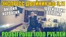 АНГЛИЯ ХОРВАТИЯ ШВЕЙЦАРИЯ БЕЛЬГИЯ ПРОГНОЗ ДЕД ФУТБОЛ ЛИГА НАЦИЙ ЭКСПРЕСС КФ 3