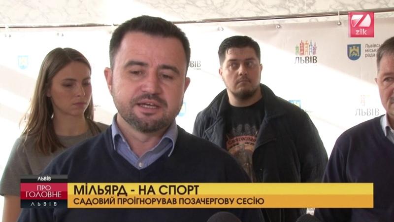На позачерговій сесії Львова без мера погодили спорткомплекс на мільярд гривень
