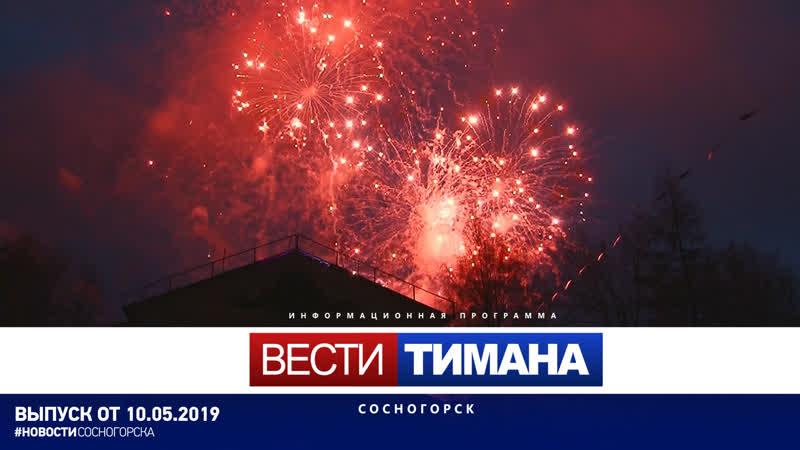✳ Вести Тимана. Сосногорск   10.05.2019
