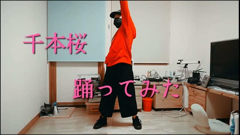 【踊みた駅伝㊵】千本桜 踊ってみた 【ける】 1080 x 1906 sm34990052