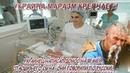 УКРАИНА-МАРАЗМ КРЕПЧАЕТ ! Украинец написал донос на врачей, спасших его сына Они говорили по-русски