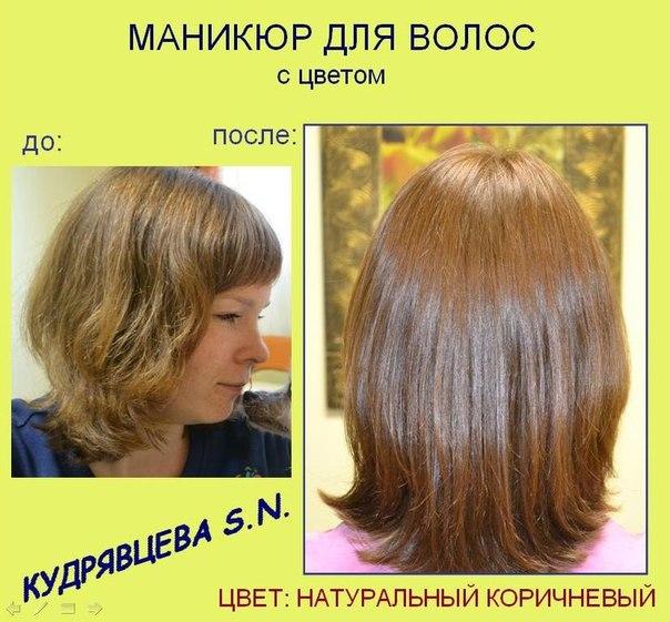 Маникюр для волос отзывы