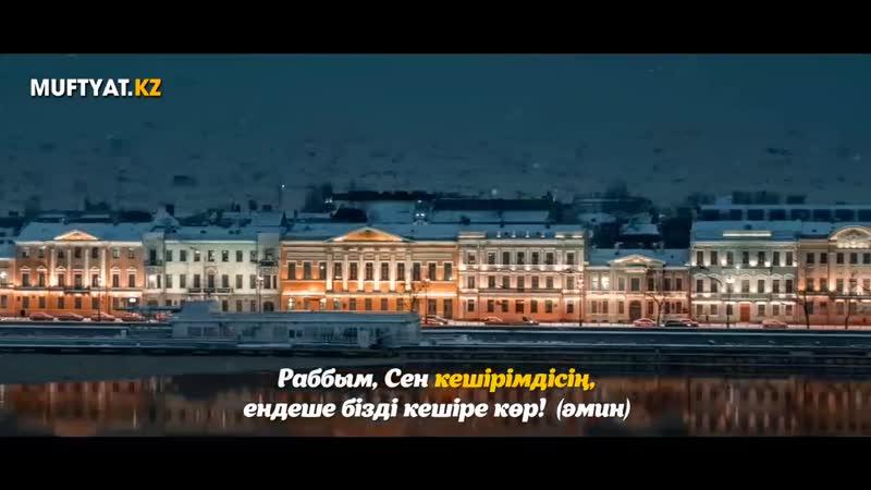 Ж МА БАРШАМЫЗ А БЕРЕКЕЛ БОЛ АЙ (720p).mp4