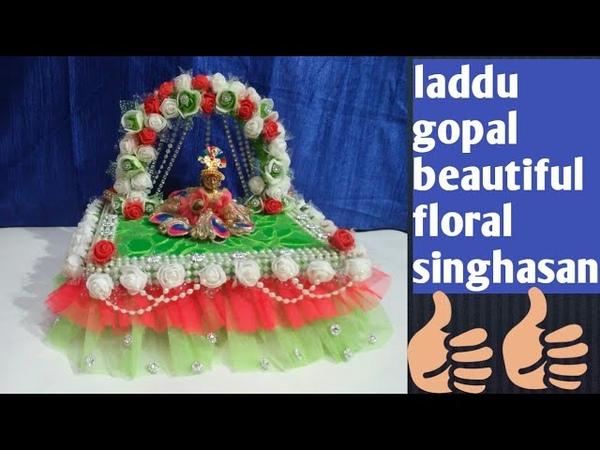 Laddu gopal singhasan / floral singhasan