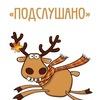 Подслушано Новодвинск