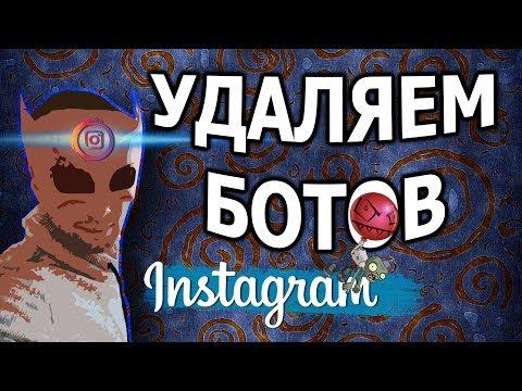 БОТЫ в Instagram портят статистику. Как увеличить охват Удаляем подписчиков в Инстаграм.