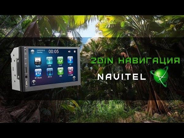 Магнитола 2Din GPS Навигация Navitel! Обзор!