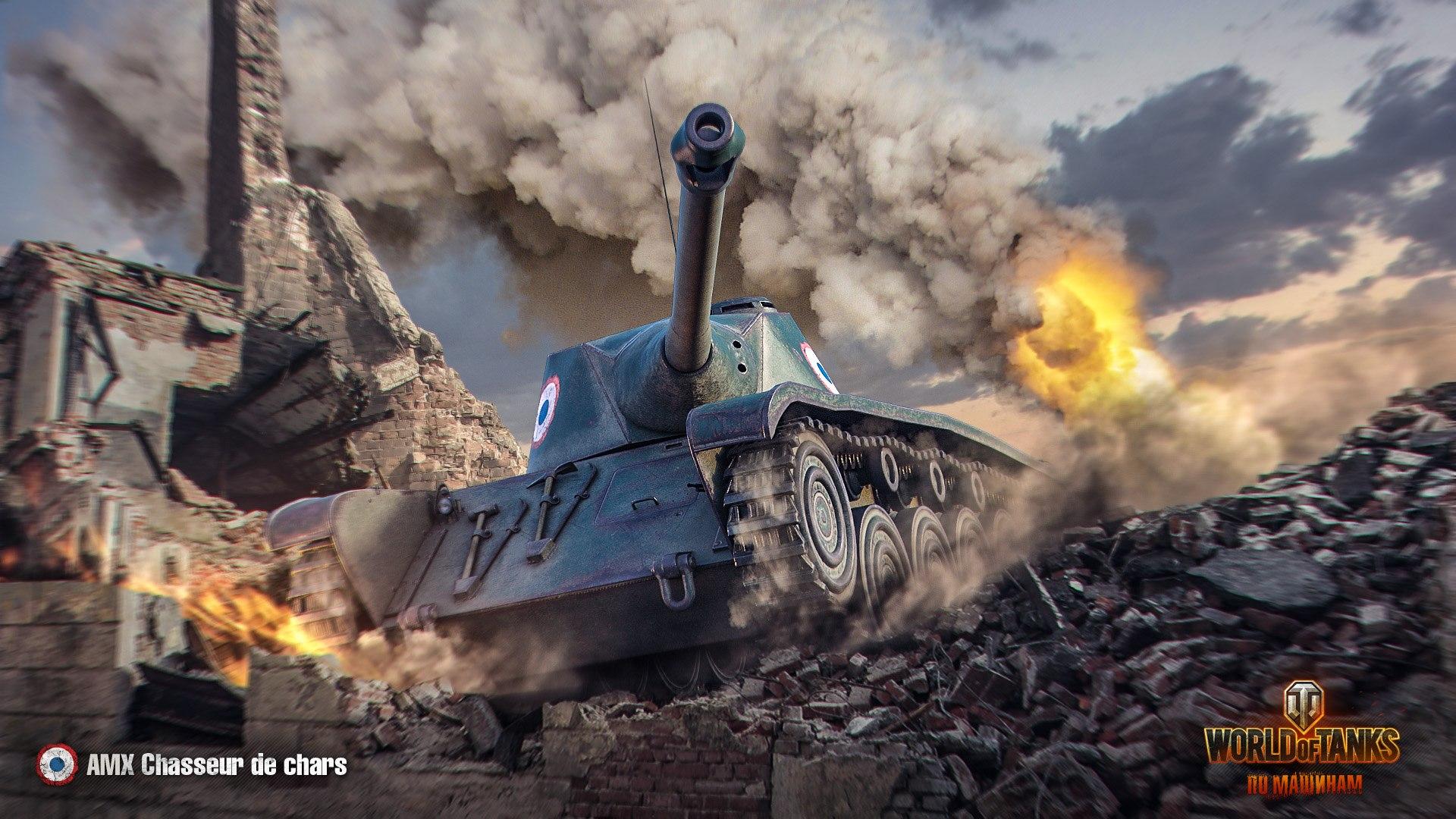 рисунок AMX Chasseur de chars