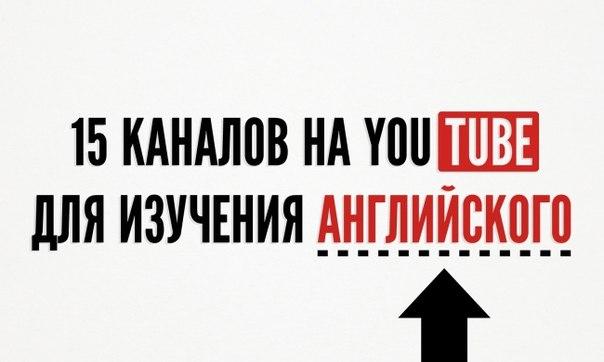 15 каналов на YouTube для изучения английского: ↪ На русском и английском языках.