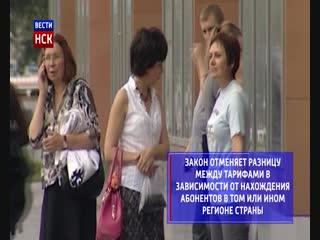 Госдума приняла закон об отмене национального роуминга