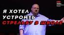 Я ХОТЕЛ УСТРОИТЬ СТРЕЛЬБУ В ШКОЛЕ Аарон Старк TED на русском