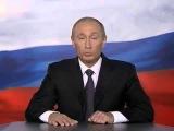 Поздравление с Днём Рождения от В.В.Путина