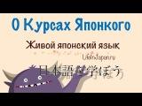 Япония. О Курсах Живого Японского Языка от Шамова Дмитрий.