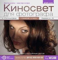 КИНОСВЕТ ДЛЯ ФОТОГРАФА - мастер-класс ШКИФ