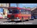 LIVE. Автобус ЛиАЗ-677 , город Арзамас | LIVE. Bus LiAZ-677 , Arzamas, Russia