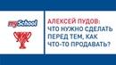 Алексей Пудов Что нужно сделать перед тем как что то продавать