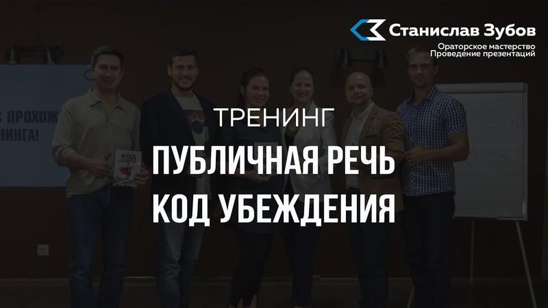 Ораторское искусство Тренинг Станислав Зубов