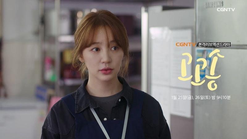 [티저1] 보글보글, 선화 원형의 썸끓는 시간~(심쿵주의보)@ CGNTV 드라마 고고송
