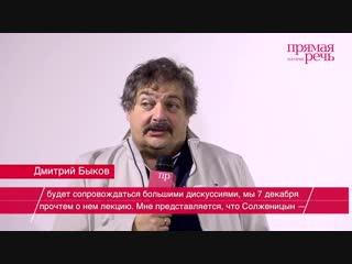 7_декабря Дмитрий Быков анонс