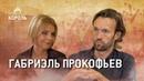 Внук великого композитора Габриэль Прокофьев: «Не вижу плохого в том, что на моих концертах едят»