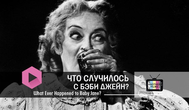 Что случилось с Бэби Джейн (What Ever Happened to Baby Jane)