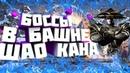 МКХ Mobile БАШНЯ ШАО КАНА ПАК ОПЕНИНГ НА МИЛИНУ ВАМПИРШУ