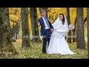 LS13 Жанна и Сергей 2 серия