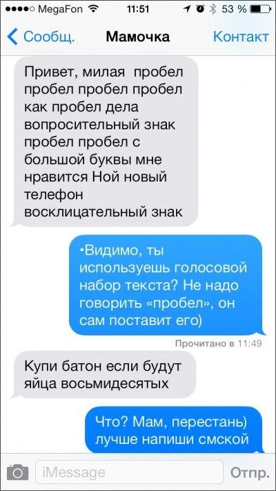 Секс сообщения вконтакте