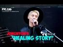 [рус.саб] «Jonghyun's Healing Story. Day 2» Guerilla Date (150919)